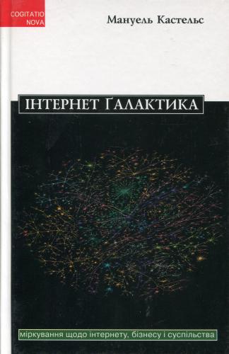 Книга Інтернет Галактика