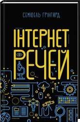 Інтернет речей - фото обкладинки книги