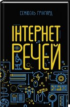 Книга Інтернет речей