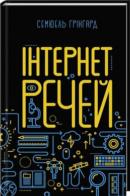 Інтернет речей - фото книги