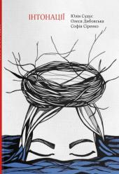 Інтонації - фото обкладинки книги