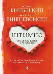Інтимно. Розмови не тільки про кохання - фото обкладинки книги