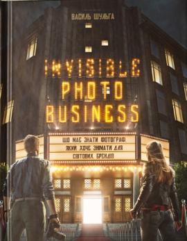 Invisible photo business: Що має знати фотограф, який хоче знімати для світових брендів - фото книги