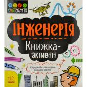Інженерія. Книжка-активіті - фото обкладинки книги