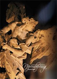 Іоанн Георг Пінзель «Скульптура. Перетворення» - фото книги