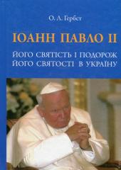 Іоанн Павло ІІ - фото обкладинки книги