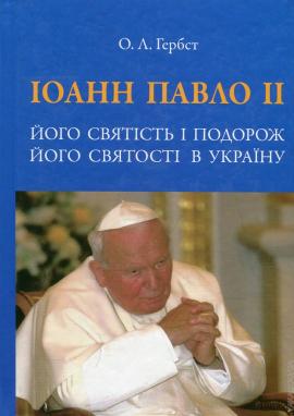 Іоанн Павло ІІ - фото книги