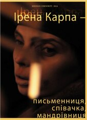 Ірена Карпа - письменниця, співачка, мандрівниця - фото обкладинки книги