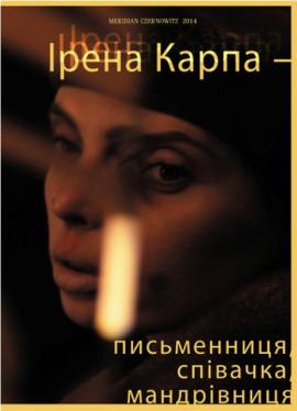 Ірена Карпа - письменниця, співачка, мандрівниця - фото книги