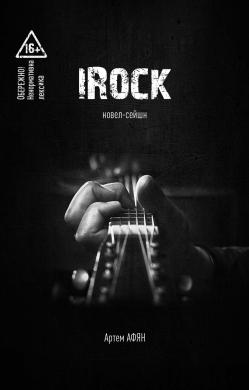 iRock - фото книги