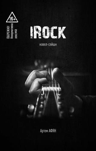 Книга iRock