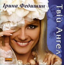 Ірина Федишин. Твій Ангел - фото книги