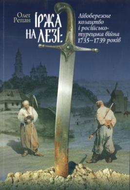Іржа на лезі: лівобережне козацтво і російсько-турецька війна 1735-1739 рр. - фото книги
