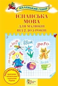 Іспанська мова для малюків від 2 до 5 років - фото книги