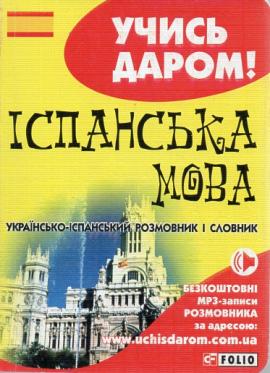 Іспанська мова. Українсько-іспанський розмовник і словник - фото книги