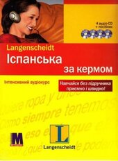 Іспанська мова за кермом. Інтенсивний аудіокурс (+ 4 CD-ROM) - фото обкладинки книги