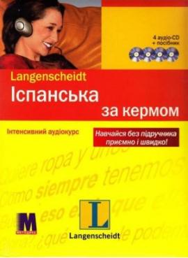 Іспанська мова за кермом. Інтенсивний аудіокурс (+ 4 CD-ROM) - фото книги