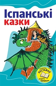 Книга Іспанські казки