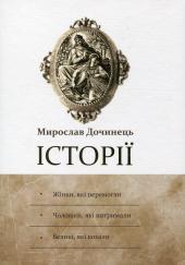 Історії - фото обкладинки книги