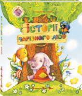 Історії чарівного лісу - фото обкладинки книги