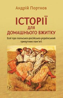 Книга Історії для домашнього вжитку