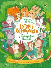 Історії хоробриків із Горішкових Плавнів - фото обкладинки книги