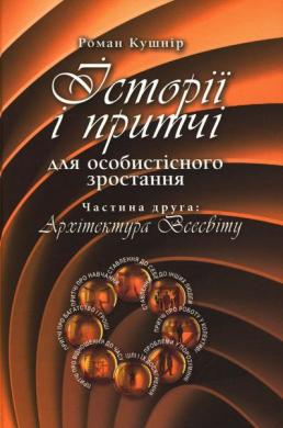 Історії і притчі для особистісного зростання Ч.2 - фото книги