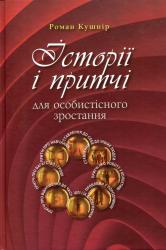 Історії і притчі для особистого зростання - фото обкладинки книги