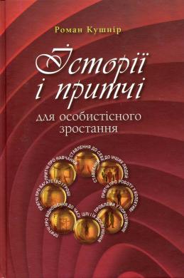 Історії і притчі для особистого зростання - фото книги