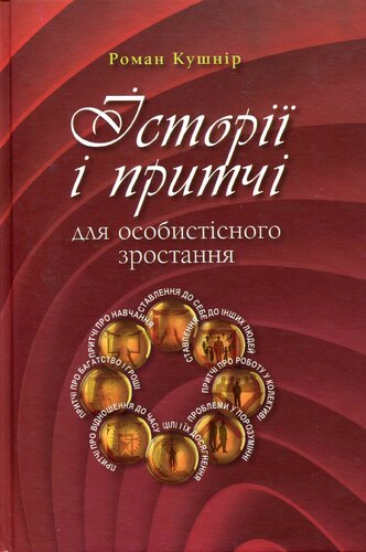 Книга Історії і притчі для особистого зростання