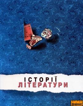 Історії літератури. Збірник статей - фото книги