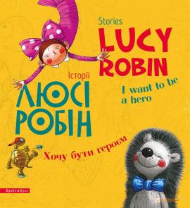 Історії Люсі Робін. Хочу бути героєм. Двомовна книга для дітей - фото книги