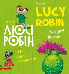 Історії Люсі Робін. Не лише колючки / Stories Lucy Robin. Not Just Thorns - фото книги