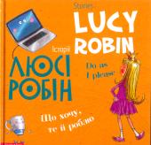 Історії Люсі Робін. Що хочу, те й роблю - фото обкладинки книги