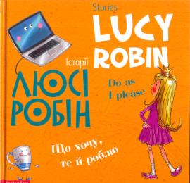 Історії Люсі Робін. Що хочу, те й роблю - фото книги