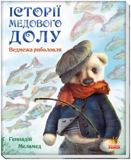 Історії Медового Долу. Ведмежа риболовля - фото книги