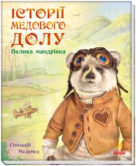 Історії Медового Долу. Велика мандрівка - фото книги