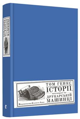 Історії, наклацані на друкарській машинці - фото книги