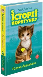 Історії порятунку. Книга 1. Котик-безхатько - фото обкладинки книги