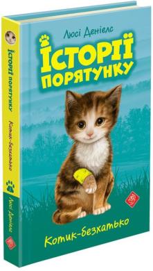 Історії порятунку. Книга 1. Котик-безхатько - фото книги
