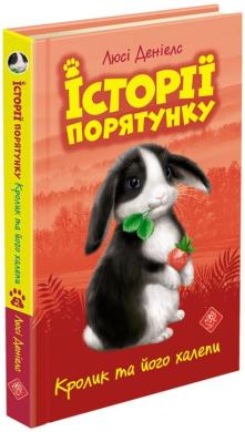 Історії порятунку. Книга 2. Кролик та його халепи - фото книги
