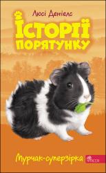 Історії порятунку. Книга 7. Мурчак-суперзірка - фото обкладинки книги