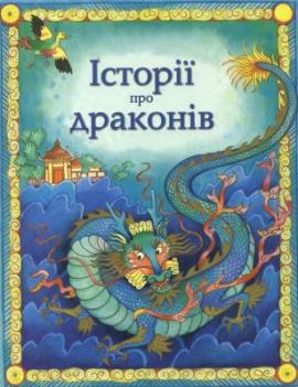 Історії про драконів - фото книги