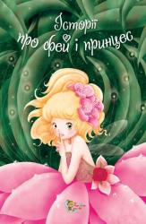 Історії про фей і принцес - фото обкладинки книги