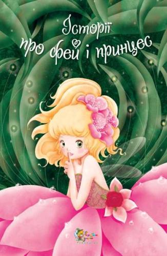 Книга Історії про фей і принцес
