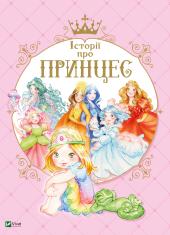 Історії про принцес - фото обкладинки книги