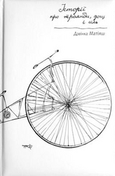 Історії про троянди, дощ і сіль - фото обкладинки книги