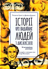 Історії про видатних людей з дислексією - фото обкладинки книги