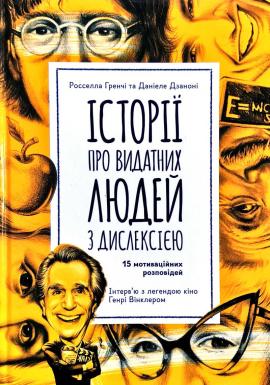 Історії про видатних людей з дислексією - фото книги