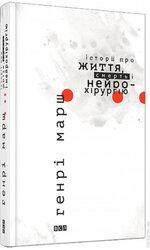 Історії про життя, смерть і нейрохірургію - фото обкладинки книги